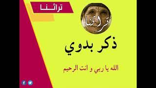 تراثنا : ذكر بدوي - الله يا ربي و انت الرحيم