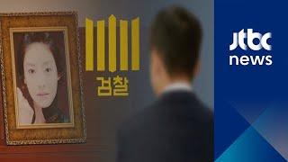 '장자연 사건' 전 일간지 기자 4차례 소환…본격 재수…