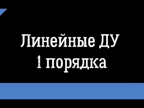 ЛИНЕЙНЫЕ ДИФФЕРЕНЦИАЛЬНЫЕ УРАВНЕНИЯ ПЕРВОГО ПОРЯДКА