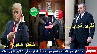 تقرير ناري ... الملك محمد السادس يفاجئ الجميع بخصوص الدول التي صوتت ضد المغرب في تنظيم كاس العالم