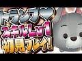 【ツムツム】トランプ スキルレベル1 初見プレイ【Seiji@きたくぶ】