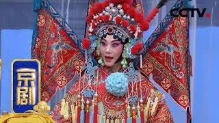 京剧《穆桂英挂帅》 1/2 来自 《中国京剧像音像集萃》 20190427 | CCTV戏曲