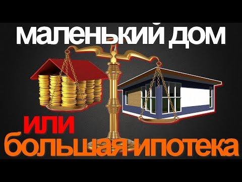 ПОЧЕМУ ДОМ ДЕШЕВЛЕ КВАРТИРЫ?! РЕАЛЬНЫЕ ФАКТЫ! как построить дешевый дом.