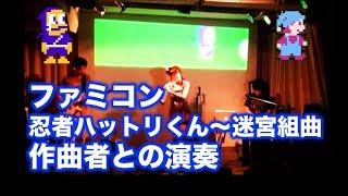 左側の国本氏は作曲者本人です。 □チャンネル登録はこちら:http://www....