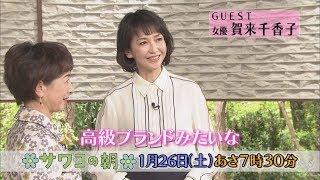 土曜あさ7時30分『サワコの朝』1月26日のゲストは、女優の賀来千香子 ゲ...