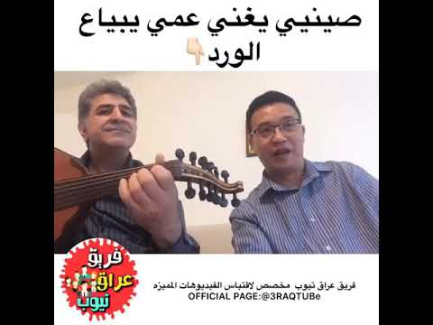 أفضل مطرب صيني يغني عراقي