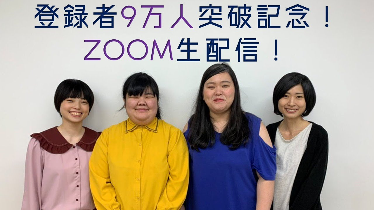 登録者9万人突破記念!ZOOM生配信