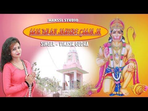 Aaja Bala Ji Mahare Gaam M Full Haryanvi Bhajan Bala Ji