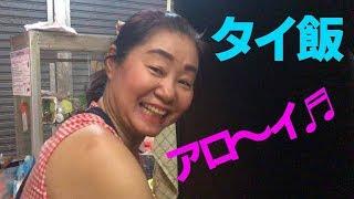 Pangさんのタイ飯!アロ~イ♬ thumbnail