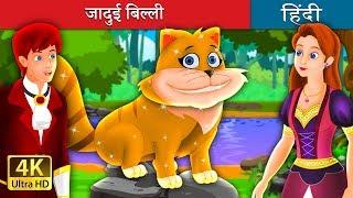 जादुई बिल्ली | The Magical Kitty Story in Hindi | बच्चों की हिंदी कहानियाँ | Hindi Fairy Tales thumbnail