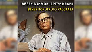 Вечер короткого рассказа, Айзек Азимов, Артур Кларк радиоспектакль слушать онлайн