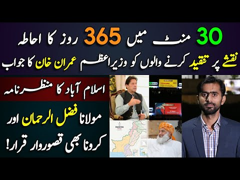 Siddique Jan: PM Imran Khan's response on Pakistan New Political Map || 365 Days in 30 Minutes || Siddique Jaan