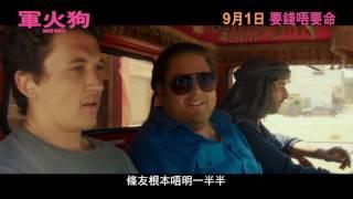 《軍火狗》War Dogs 電影片段:漏夜飛車巴格達