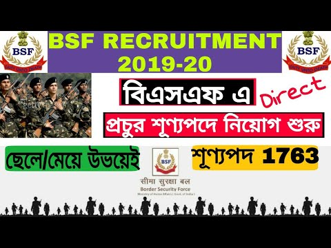 Bsf Requirement Application Form, Bsf_recruitment Constable_trades Indianforce, Bsf Requirement Application Form