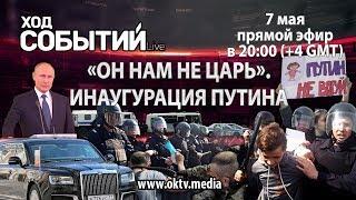 Полиция прервала эфир. Задержан глава штаба Навального. Инаугурация Путина - Ход событий