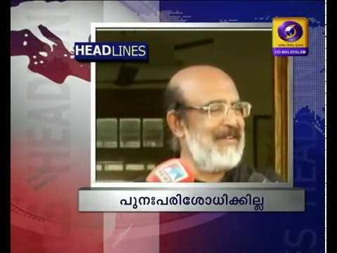 മധ്യാഹ്ന വാർത്തകൾ @01:00PM 25-04-2020 |Afternoon News| Doordarshan Malayalam News| 0100PM 25-04-20