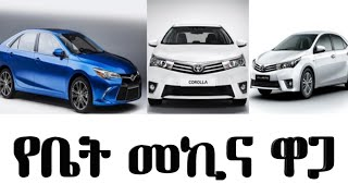 Ethiopia || Do you think that car prices are as different as those in other countries in Ethiopia?
