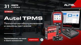 Технология обслуживания и замены датчиков TPMS