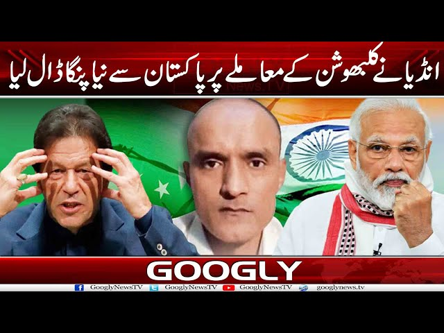 India Nai Kalbhushan Kai Muamlay Per Pakistan Sai Nya Panga Daal Liya | Googly News TV
