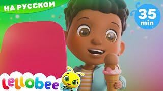 Волшебное мороженое Детские мультики Детские песни Литл Бэйби Бам