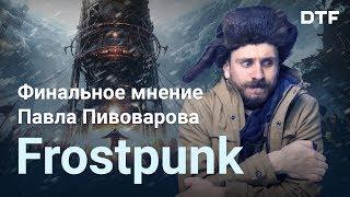 Frostpunk: обзор Павла Пивоварова, финальное мнение
