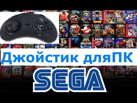 ДЖОЙСТИК СЕГА для КОМПЬЮТЕРА+эмулятор+200 игр