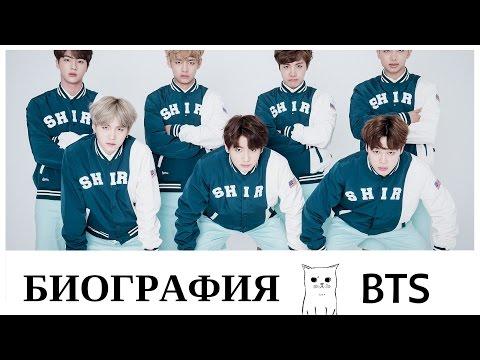 Биография BTS ♥ |  Группа BANGTAN BOYS ♥ |  K-POP