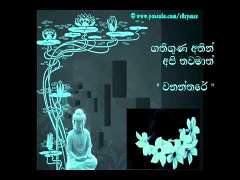 'Budu Bana Kiuwa Niranthare' - by: Ms. Malani Bulathsinhala & Mr.Edward Jayakody..