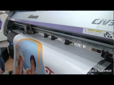 видео: Плоттерная резка и накатка самоклеящейся пленки