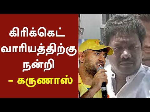IPL match venue to be changed? - Karunas thanks cricket board for respecting Tamils' feelings #IPL