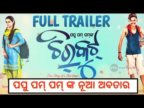 Chirkut Trailer- Full HD- Odia Movie Chirkut-Papu Pom Pom-Ananya-Asima Panda-Arjeet