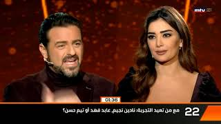 من اختار يوسف الخال بين نادين نجيم،عابد فهد وتيم حسن؟وما سبب خلافه مع ماغي بو غصن وزوجها؟