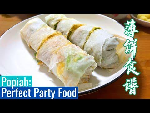Popiah Recipe - Fresh Spring Rolls (薄餅食譜)   The Perfect Party Food 聚餐上不可缺少的菜