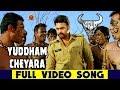 Asura Telugu Movie Songs || Yuddham Cheyara Video Song || Nara Rohit, Priya Benerjee