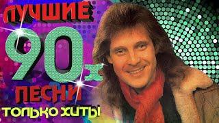 Александр Добрынин - Лучшие песни 90-х. Только хиты!