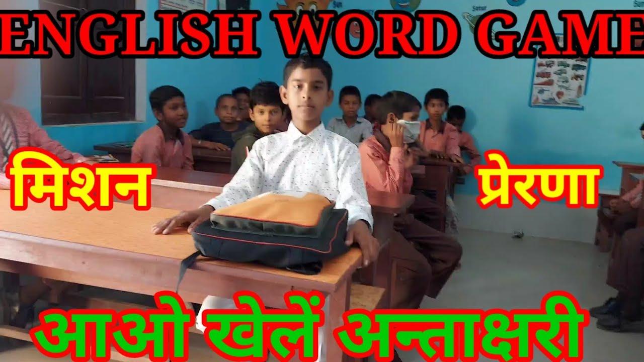 शब्द अन्ताक्षरी   English Words Game   आओ अंग्रेजी शब्द सीखें  Learn English Words  Activity based