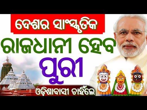 ପୁରୀ ହେବ ଭାରତର ସାଂସ୍କୃତିକ ରାଜଧାନୀ,puri is going tobe  the caltural capital of india Bjp says
