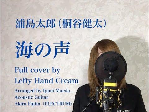 『海の声』浦島太郎(桐谷健太)(Full cover by Lefty Hand Cream)