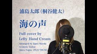 『海の声』浦島太郎(桐谷健太) Full cover by Lefty Hand Cream Arran...