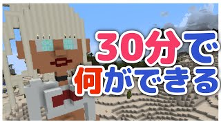 30分でわかるKYOKOのマイクラ配信【にじさんじ/轟京子】