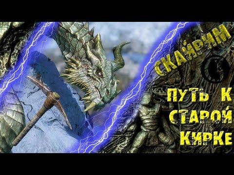 СКАЙРИМ 34 ГК3 Шпион Клинков и Зазубренная кирка