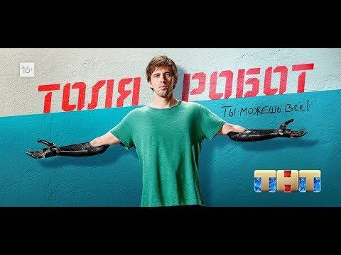 Толя Робот 2019 | Трейлер 2019 | Российская драма