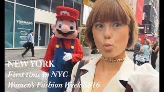 NEW YORK VLOG   Впервые в НЮ, Неделя моды