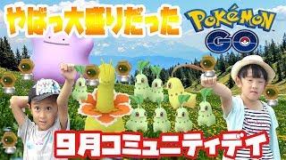 【Pokemon GO】 Not only Chikorita but Mewtwo ·?????? September Community Day # 118