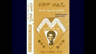 08 Teshome Wolde With Dahlak Band Ethiopia - ተሾመ ወልዴ በዝነኛው ዳህላክ ባንድ አጃቢነት - እሙ ሌሊ ሌላ ጉራጊኛ