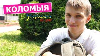 Украина без денег - КОЛОМЫЯ (выпуск 44)