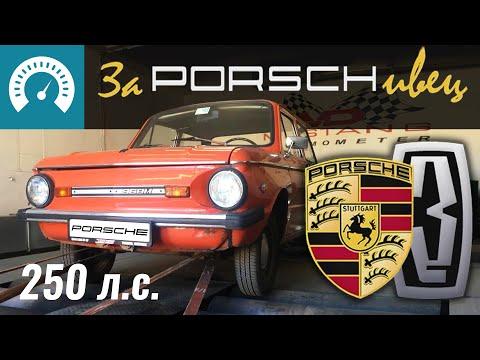 Строим из Запорожца Porsche! Серия 1