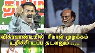 seeman speech at vikravandi - vikravandi by-election seeman latest speech tamil news