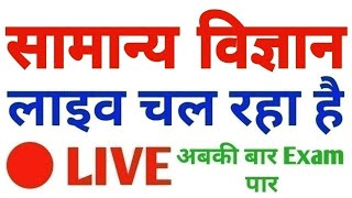 07:00 PM #GENERAL_SCIENCE#LIVE# for Railway NTPC, Group-D, SSC, Police Exam.