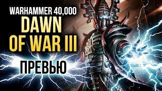 Warhammer 40.000: Dawn of War 3 - У нас уже есть две. Зачем еще?(Превью)